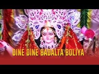 DINE DINE BADALTA BOLIYA   SURIYA URF SONU   BHAKTI SONGS