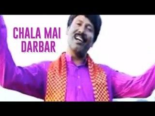 CHALA MAI DARBAR | KUMAR AJAY | BHAKTI SONGS