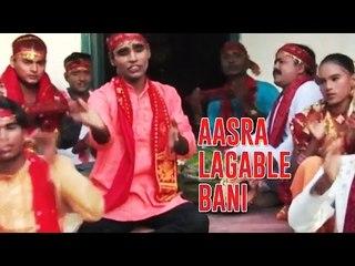 AASRA LAGABLE BANI | SURYA URF SONU | BHAKTI SONGS