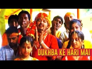 DUKHBA KE HARI MAI | RAJU SINGH ANURAGI | BHAKTI SONGS