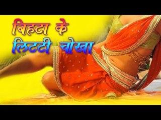 बिहटा के लिटटी चोखा | SURYA URF SONU | ROMANTIC SONGS