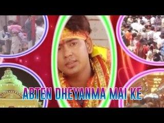 ABTEN DHEYANMA MAI KE   RITESH SINGH URF GOLU   BHAKTI SONGS