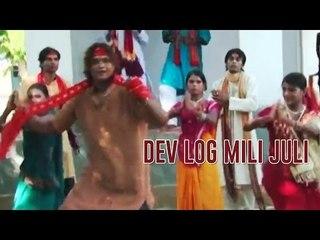 DEV LOG MILI JULI | SURYA URF SONU | BHAKTI SONGS