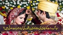 Suhag Rat Ko Bivi Ki Wafadari Par Shak Ki Wajohat - سہاگ رات کو بیوی کی وفاداری پر شک کی وجوہات