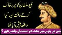 Tipu-Sultan-Sher-ki-Aik-Din-Ki-Zindagi-Geedar-Ki-100-Saala-Zindagi-se-Behtar-Hai