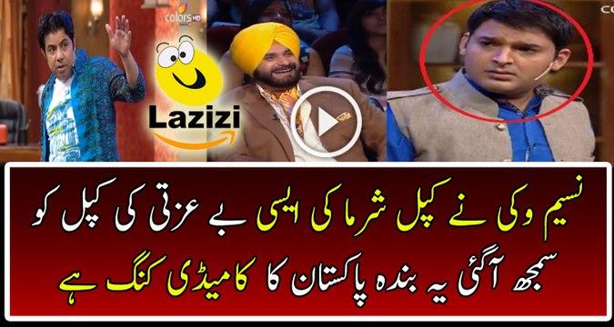 Naseem Vicky Making Fun Of Kapil Sharma At Kapil Sharma Show
