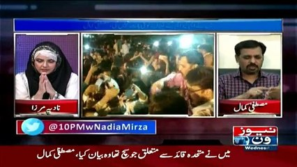 10PM With Nadia Mirza - 17th August 2016