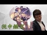 從申鑑定 - 圓桌騎士系列 | 時空之門 Chronos Gate | # 04