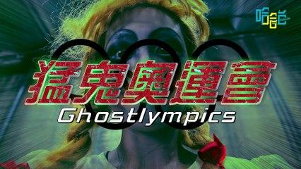 靈異現象業力反饋 猛鬼奧運會