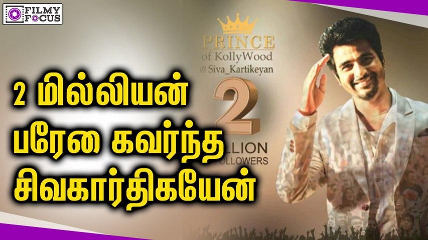2 மில்லியன் பேரை கவர்ந்த சிவகார்திகேயன்    Unbelievable Fans For Siva Karthikeyan