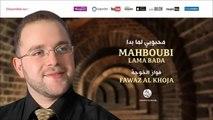 Fawaz Al Khoja - Dahri ghadarni (11) - Mahboubi Lama Bada