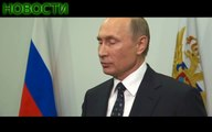 Путин дал интервью телеканалу TF1