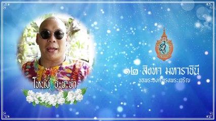 ความรู้สึกจากใจในวันแม่ 12 สิงหาคม วันแม่แห่งชาติ ปี 2559 (Official Phranakornfilm)