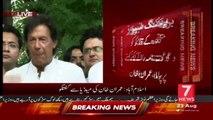 Imran Khan PTI Press Conference Against Altaf Hussain MQM - 23 August 2016