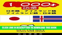 Japanese Vocabulary 1000 No 1, integrated version, Learn japanese