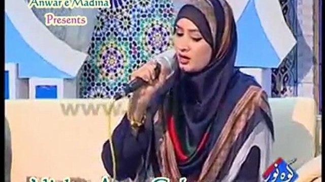 subhan Allah subhan Allah naat by Nighat Asma Gulzar