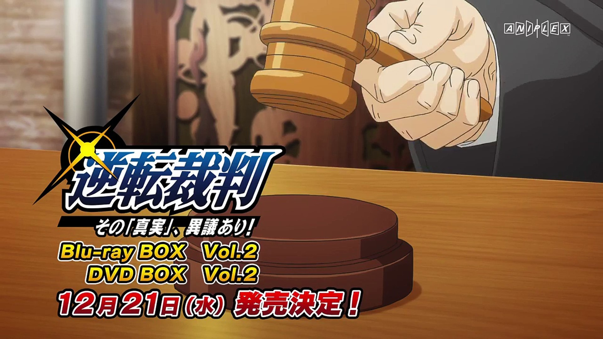 Ace Attorney anime - Blu-Ray/DVD Box Set 2 - TV Commercial
