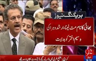 Deputy Mayor of Karachi Stopped Waseem Akhar to Speak Against Altaf Hussain