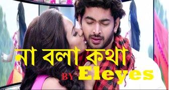 না বলা কথা Na bola kotha by eleyes,Life tv bangla,new bangla music video HD,Popular bangla song HD,
