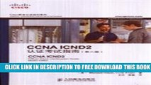 Collection Book CCNA ICND2 Exam Certification Guide - (Second Edition) (with CD)(Chinese Edition)