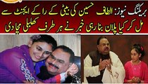 Nabeel Gabol said Altaf Hussain Daughter Afzaa Altaf is a New Agent of RAW