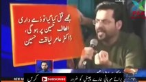 If i am killed, MQM London And Altaf Hussain will be responsible for It- Dr Amir Liaquat Live