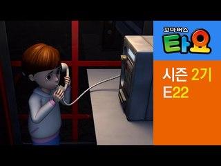 [꼬마버스 타요 2기] 22화 장난 전화 대소동