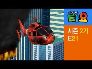 [꼬마버스 타요 2기] 21화 용감한 헬리콥터 에어