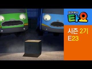 [꼬마버스 타요 2기] 23화 한밤의 유령소동