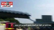 إصابة شخص فى انهيار جسر للمشاة بالطريق السريع بين لندن ودوفر