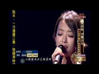 我愛過-翻唱江蕙Cover by【Esther Veronin梁妍熙】[ 2014閩南語創作歌唱大賽]