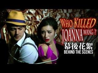 微電影 - 幕後花絮 The Making of【Who Killed Joanna Wang? 誰殺了王若琳?】[妹妹娃娃48小時比賽片]