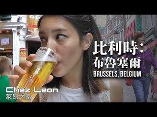 第二篇【比利時:布魯塞爾之旅】 Brussels, Belgium Travel Guide