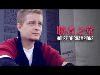 微電影 -【勝者之堂 House of Champions】[48 Hour Film Project Taipei - Meimeiwawa]官方Official