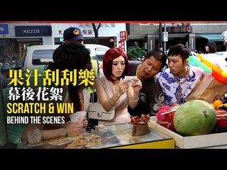 "Behind-the-Scenes【(花絮)微電影 - 台北據我們所知Taipei As We Know It ""TAWKI""】- 果汁刮刮樂Scratch & Win"