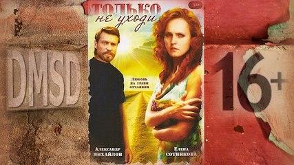Только не уходи, фильм, мелодрама | Tolko Ne Ukhodi, a Russian Feature Film, Licensed Streaming Copy