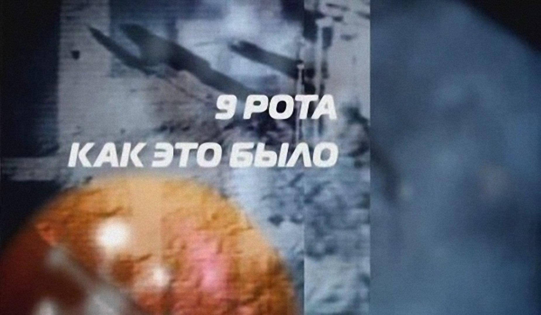 9 рота. Как это было (2011)