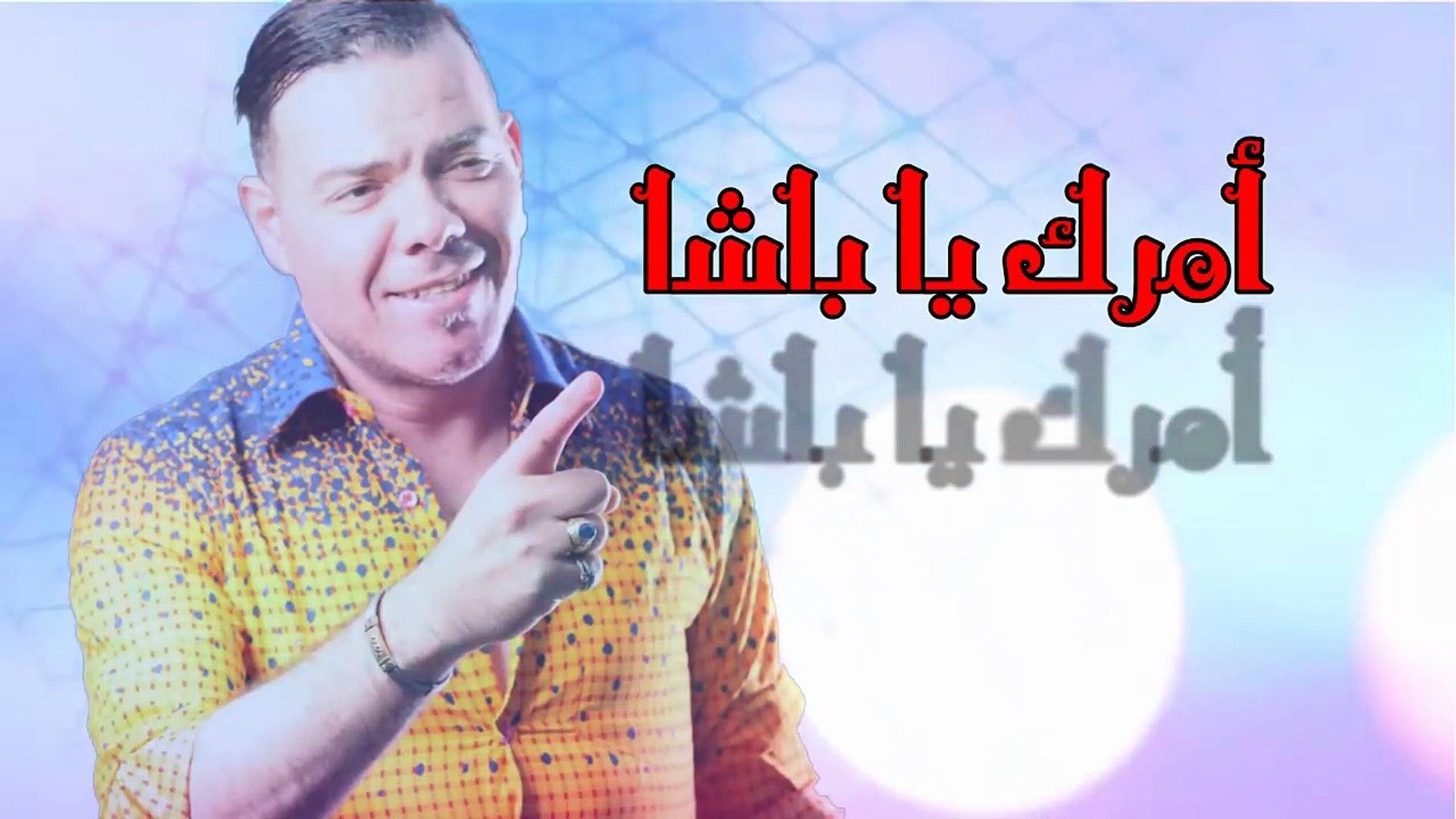 Adil El MIloudi New Single 2016 El Bacha عادل الميلودي الباشا