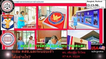 ดร. เพียงดิน รักไทย 27 ส.ค. 2559 จะล้ม คสช.และ ระบอบเจ้า อย่างไร  ตอน 4 การจัดทัพ และบทบาทมดแดง