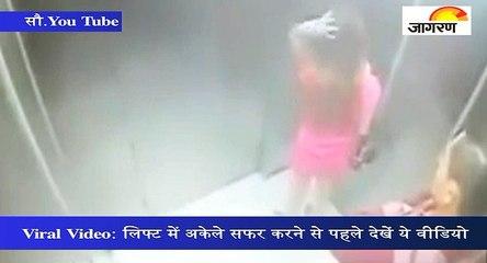 Viral Video: लिफ्ट में अकेले सफर करने से पहले देखें ये वीडियो