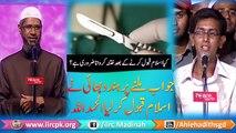 Islam Qabool Karne Ke Bad Khatna Karwana Zaroori Hai Kya ? Jawab Milne Par Hindu Bhai Ne islam Qabool Kar liya  Great Answer By Dr Zakir Naik Peace Tv 2016