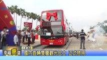 20160808-全國首輛開頂雙層觀光巴士啟用