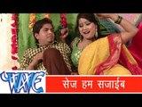 """सेज हम सजाई - Latest Bhojpuri Hot Song    Bawal Kaile Baa - Sandeep Kumar """"Sandey"""" 2015"""
