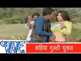 Latest Bhojpuri Hot & Sexy Song 2015    कहिया हमर गुल्ली घुसी - Babal lagelu - Sandeep Kumar