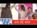"आज होई बवाल ओर्केस्ट्रा में - Latest Bhojpuri Item Song    Babal lagelu    Sandeep Kumar ""Sandey"""