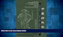 Must Have  Gynecology of Traditional Chinese Medicine (Library of Traditional Chinese Medicine: