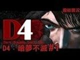 【廢拔】D4:暗夢不滅 D4: Dark Dreams Don't Die - Part 1