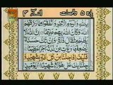 Quran Video-Para05 part01 with Urdu translation recited by Abdul Rahman Sudais and saud al shuraim