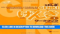 New Book Genki: An Integrated Course in Elementary Japanese Workbook I [Second Edition] (Japanese
