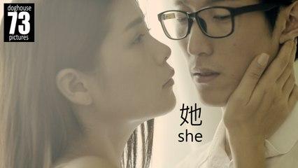 She [Short Film] by James Lee
